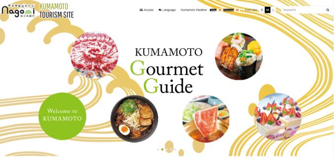 kumamoto nagomi tourist site